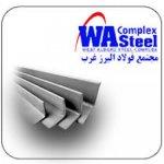 West Alborz Steel Complex