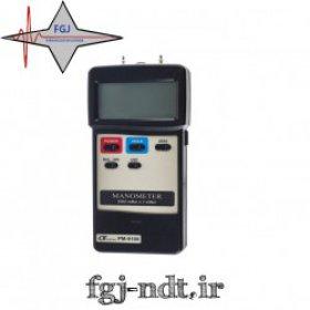 مانومتردیجیتالی ( فشارسنج تفاضلی ) مدل PM-9100