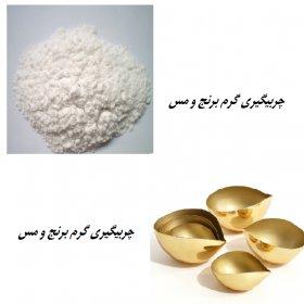چربی گیر گرم مس و برنج