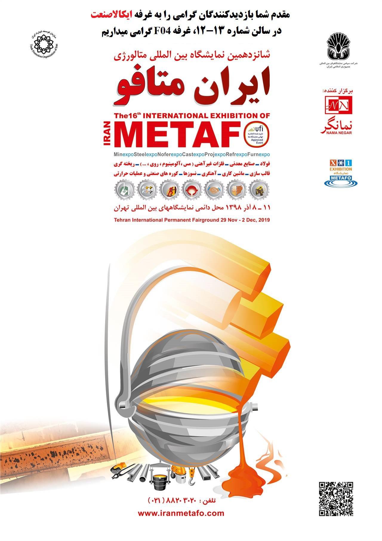 نمایشگاه بین المللی ایران متافو 98