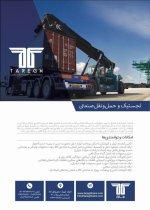 حمل و نقل طارق