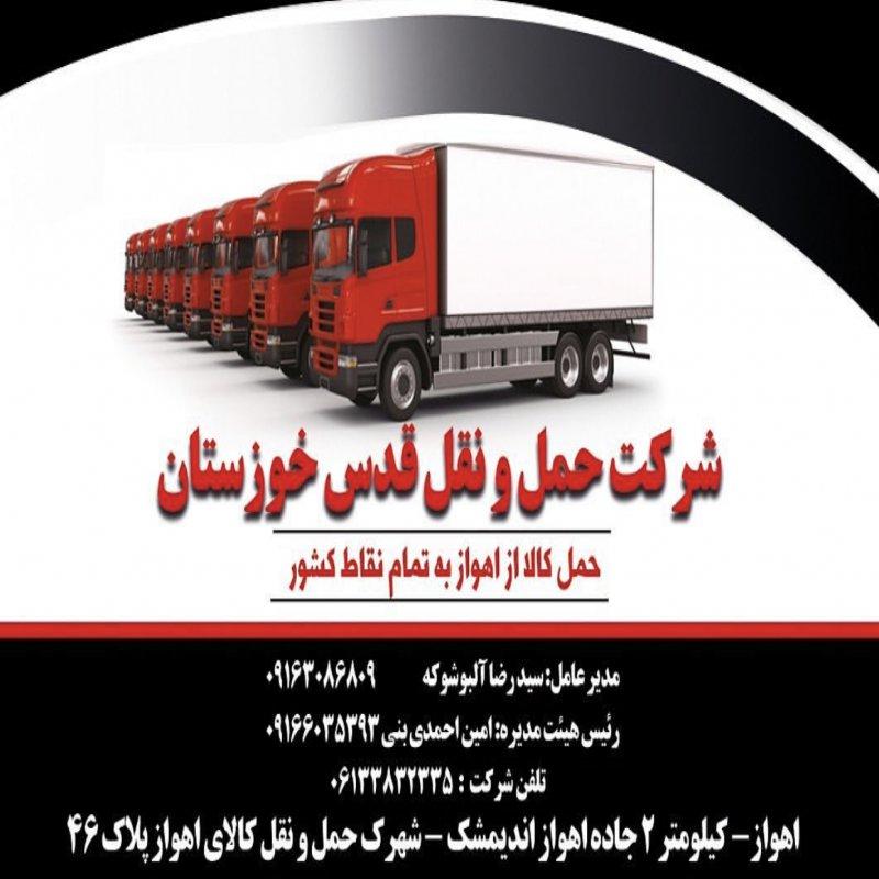 حمل و نقل صنعتی کالا از اهواز به تمام نقاط کشور