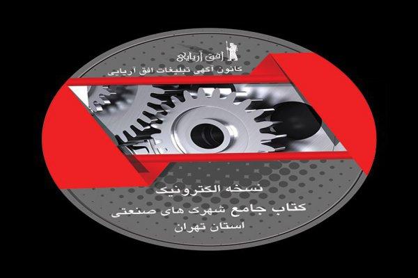 نسخه الکترونیک بانک اطلاعات  شهرک های فعال صنعتی استان تهران